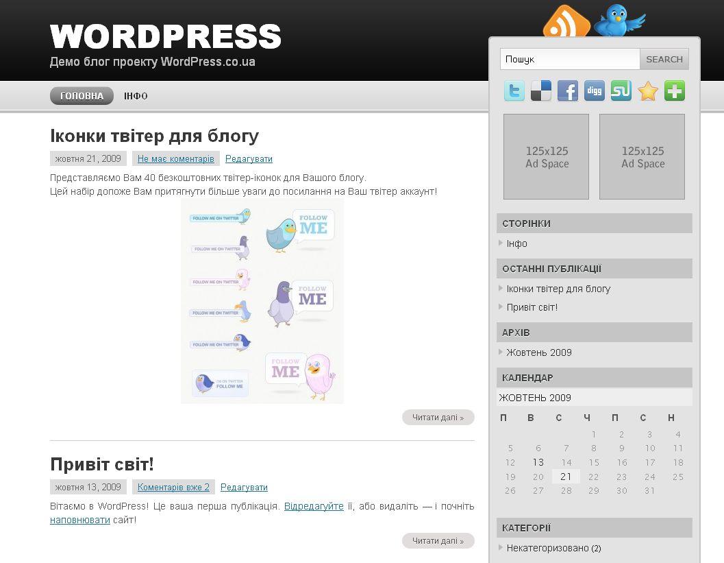Українська тема WordPress Modern Style